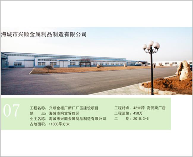 海城兴顺金属制品制造有限公司