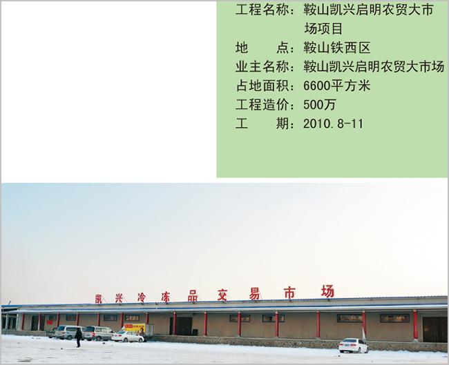 鞍山凯兴启明农贸大市场